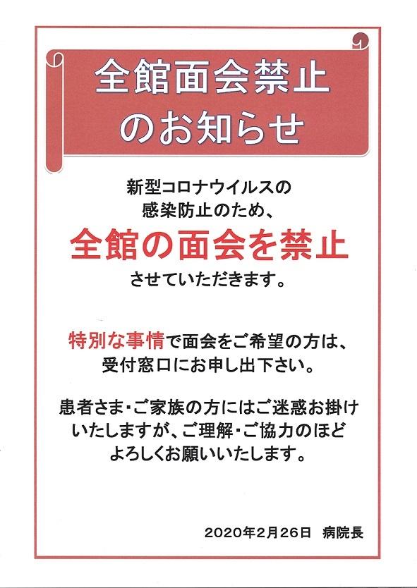 面会禁止2.jpg